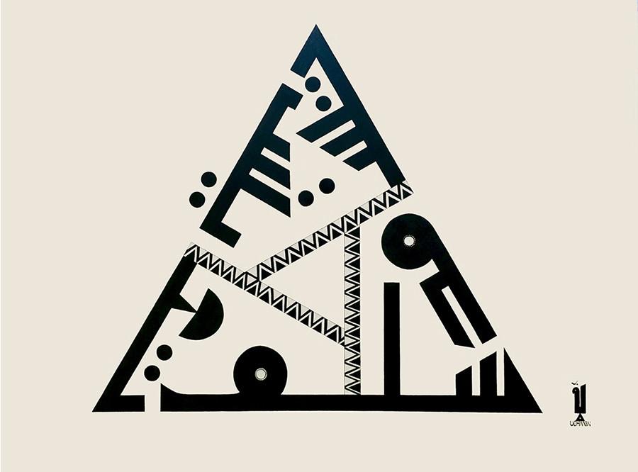 The Perfect Triangle   المثلّث المثالي
