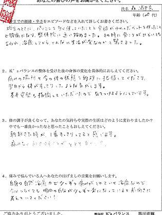 森 満里奈さま.jpg