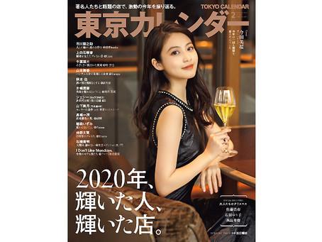 東京カレンダー 2月号に掲載されました