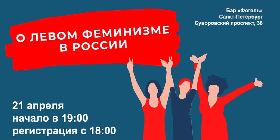 Левый феминизм в современной России
