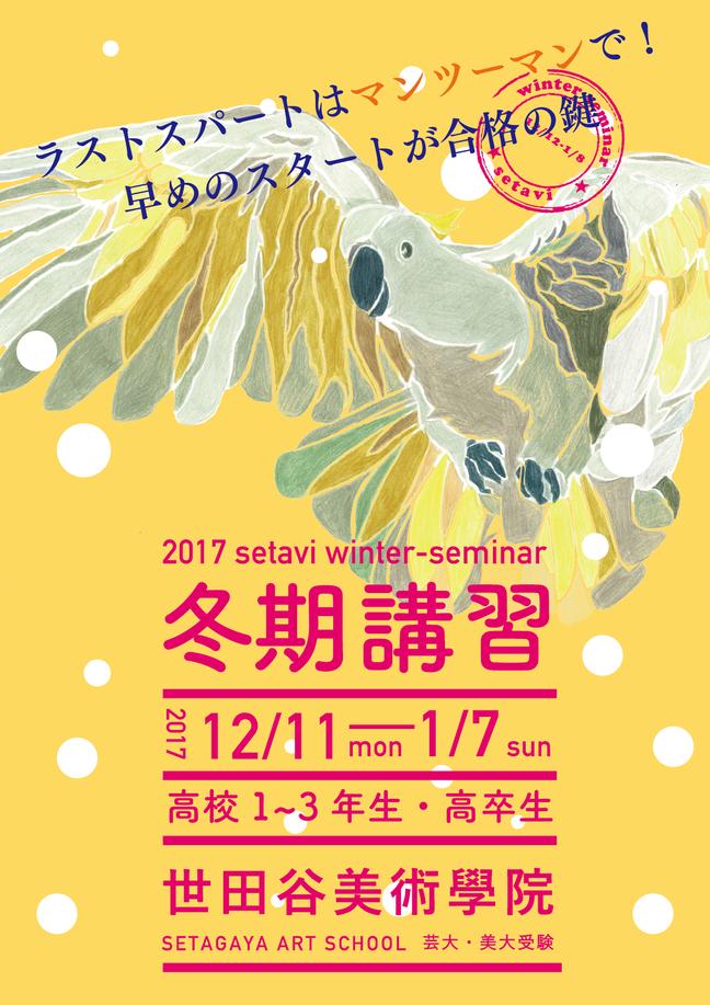 冬期講習会2017