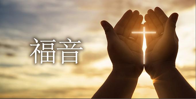 Gospel CHN.png