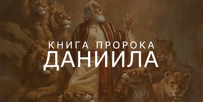 The book of Daniel.png