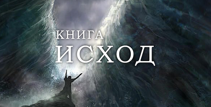 Book of Exodus(노어).png