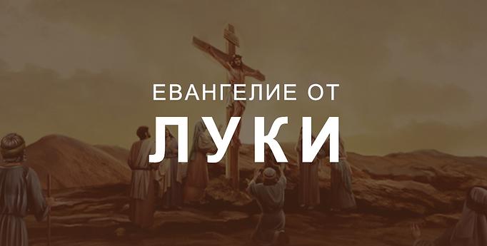 The Gospel of Luke.png