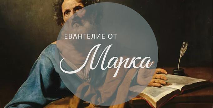Gospel of Mark-870x440.png