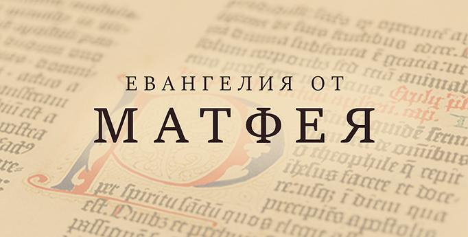 Gospel of Matthew-revised.png
