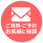 mail相談.png