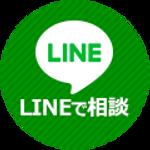line相談.png