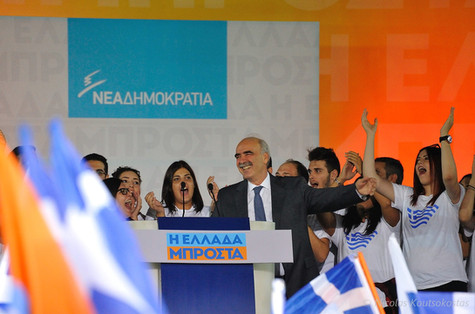 New Democracy party holds main pre-election rally in Athens