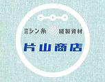 片山商店 ロゴ 2.jpg
