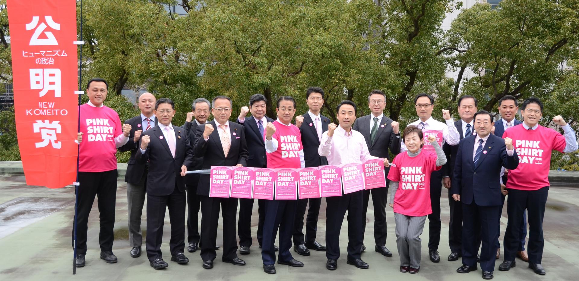 「ピンクシャツデー」に参加(2020年2月)