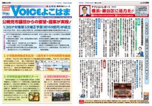VOICEよこはま No.94 2020年 秋号