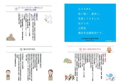 横浜市会実績集決定版2019