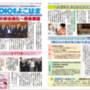 VOICEよこはま No.88 2019年夏号