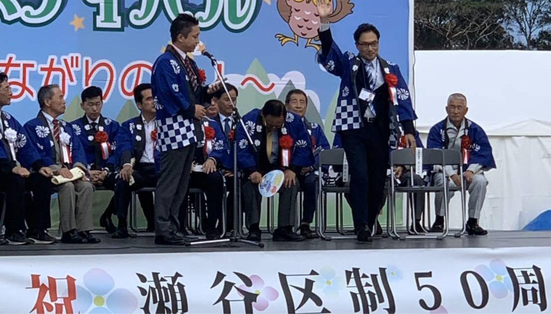 瀬谷区制50周年記念イベントに参加