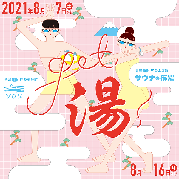 Get湯!_ピンク_スクエア_flyer.png