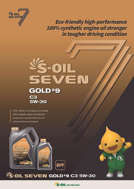 S-OIL+7+GOLD+#9+C3+5W-30.jpg