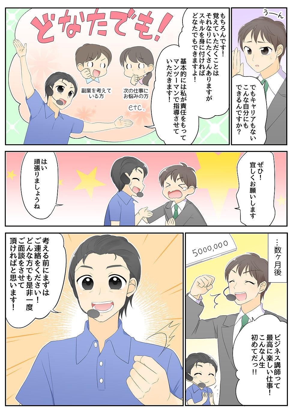 漫画完成3.jpg
