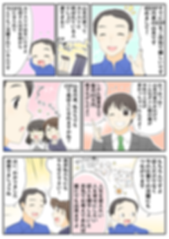 EBP漫画完成:2P目.png