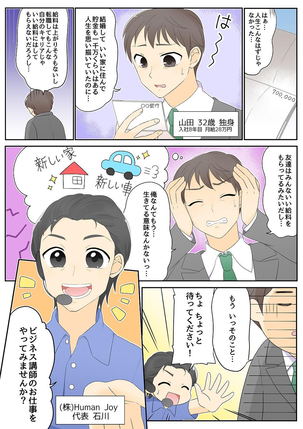 漫画完成1.jpg