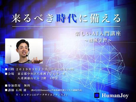 AI入門講座〜来るべき時代に備える〜2019.9.001.jpeg