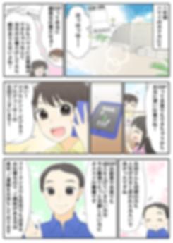 EBP漫画完成:3P目.png
