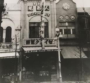 創業時店舗画像.JPG