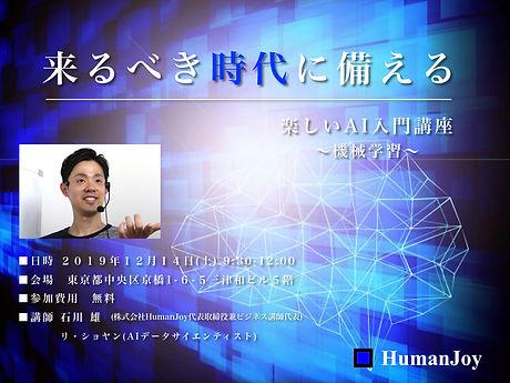 AI入門講座.001.jpeg