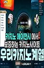카지노사이트 우리카지노계열.png