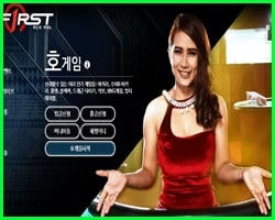 퍼스트카지노 FIRSTCASINO-HO-min.jpg