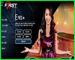 퍼스트카지노 FIRSTCASINO-E-GAME-min.jpg