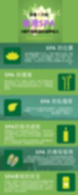請看 介紹 6個選擇 香港SPA 不能錯過的貼士.png