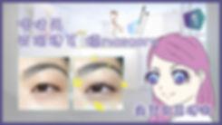 角蛋白美睫術  素顏等於搽mascara