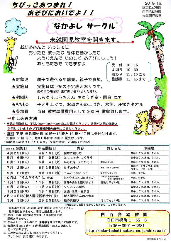 20190412【未就園児教室】 なかよしサークル 年間予定表 (平成31年度)
