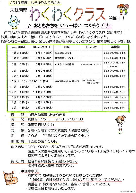 20190412【未就園児教室】 わくわくクラス 年間予定表 (平成31年度).