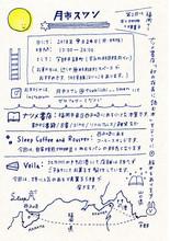 月市スワン | イベント企画