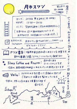 月市スワン   イベント企画