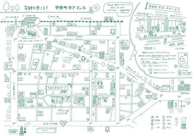 「宇部を歩こう! 中央町歩きマップ」 YCCU 周辺マップ