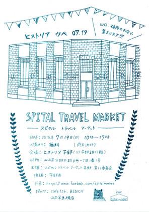 SPITAL TRAVEL MARCKET/宇部ヒストリア
