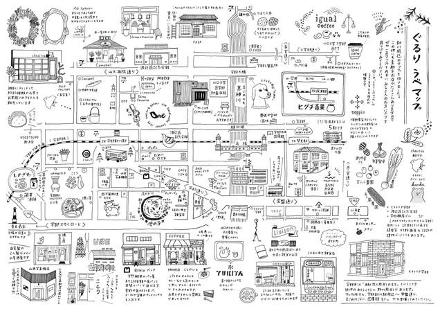 ぐるりうべマップ /  山口県宇部市