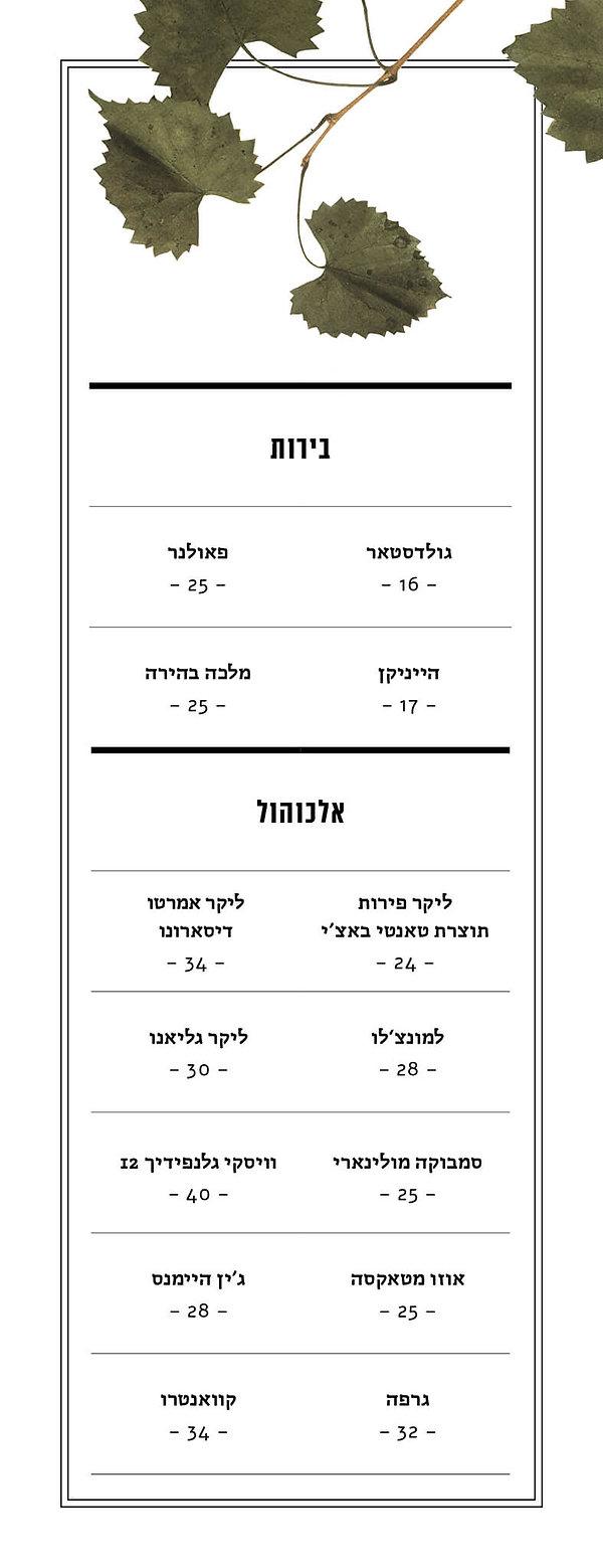 tanti_baci_wine_menu_hebrew1[1].jpg