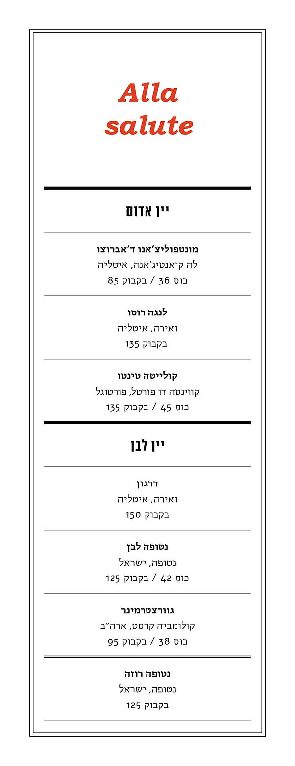 tanti_baci_wine_menu_hebrew2[1].jpg