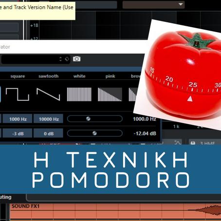 Η τεχνική Pomodoro στο home studio