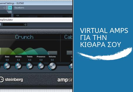 Virtual amps (ενισχυτές) για την κιθάρα σου.