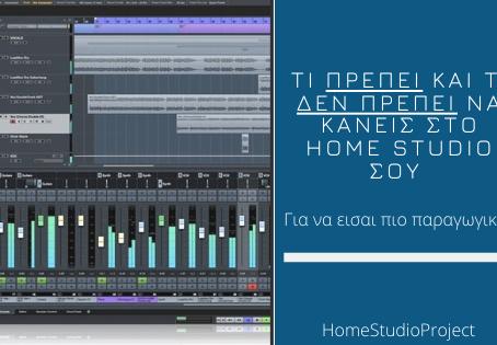 Τι πρέπει και τι δεν πρέπει να κάνεις για να είσαι πιο παραγωγικός στο home studio.
