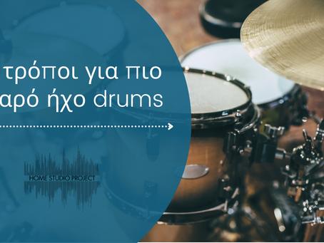3+1 κινήσεις για καθαρό ήχο drums( βίντεο)