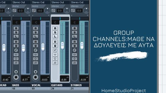 HomeStudioProject, group channels μάθε να δουλεύεις με αυτά