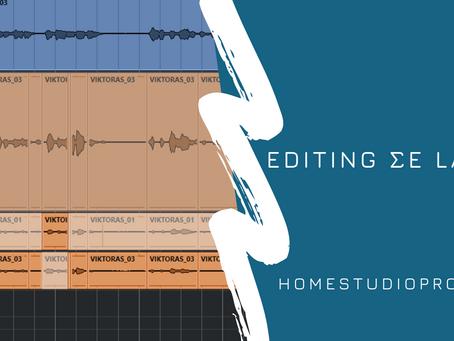Πως να κάνεις editing σε πολλά lanes