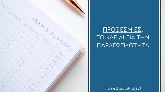 homestudioproject,προθεσμίες το κλειδί για την παραγωγικότητα